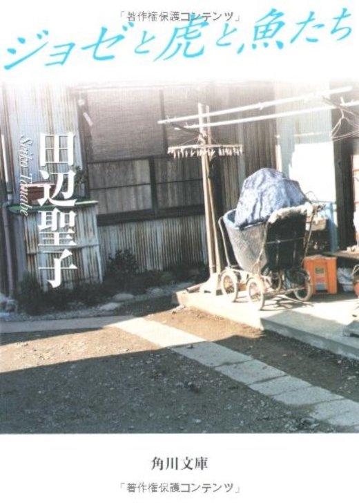 ジョゼと虎と魚たち (角川文庫)