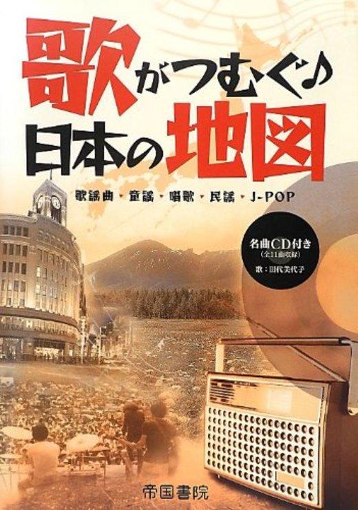 歌がつむぐ日本の地図 (旅に出たくなる地図シリーズ8)