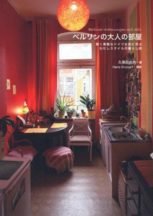 ベルリンの大人の部屋 賢く素敵なドイツ女性に学ぶ わたしスタイルの暮らし術