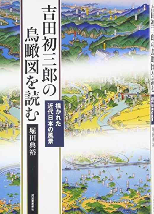 吉田初三郎の鳥瞰図を読む