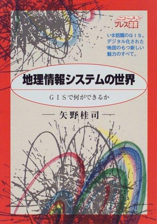地理情報システムの世界―GISで何ができるか (ニュートンプレス選書)
