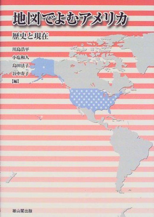 地図でよむアメリカ―歴史と現在