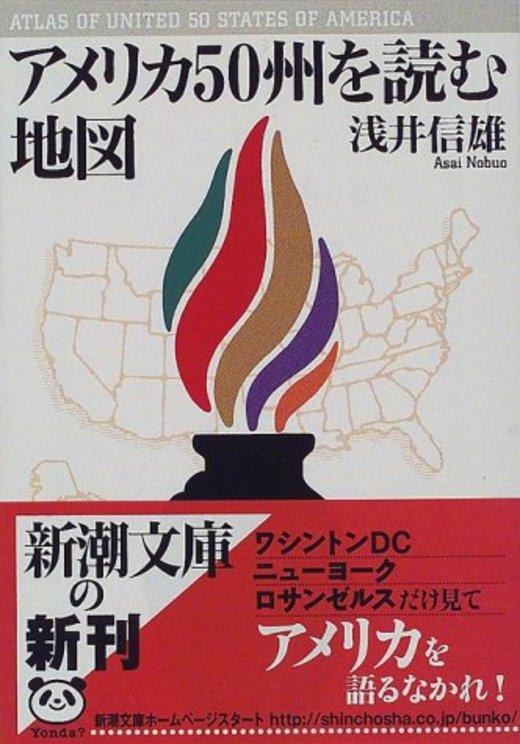 アメリカ50州を読む地図 (新潮文庫)
