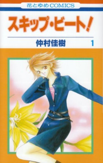 スキップ・ビート! 第1巻 (花とゆめCOMICS)