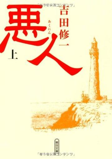 悪人(上) (朝日文庫)