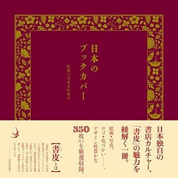 日本のブックカバー