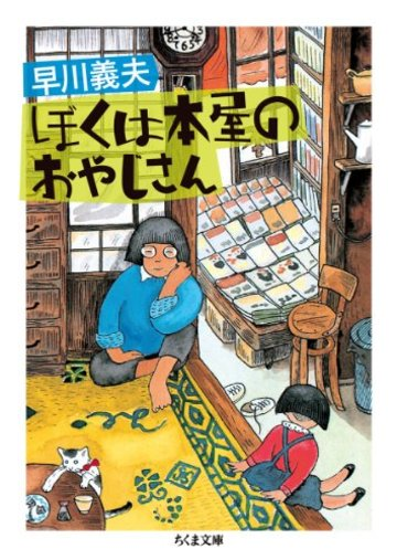 ぼくは本屋のおやじさん (ちくま文庫)