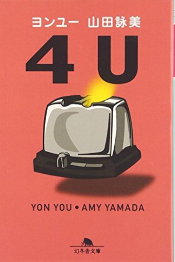 4U(ヨンユー) (幻冬舎文庫)