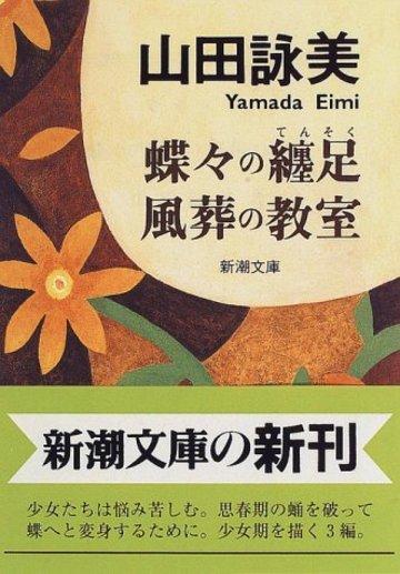 蝶々の纏足・風葬の教室 (新潮文庫)
