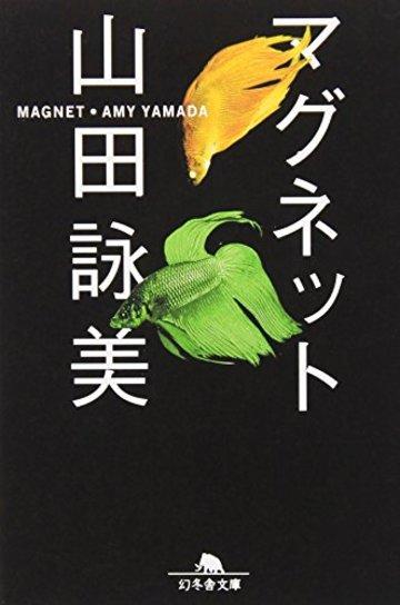 マグネット (幻冬舎文庫)