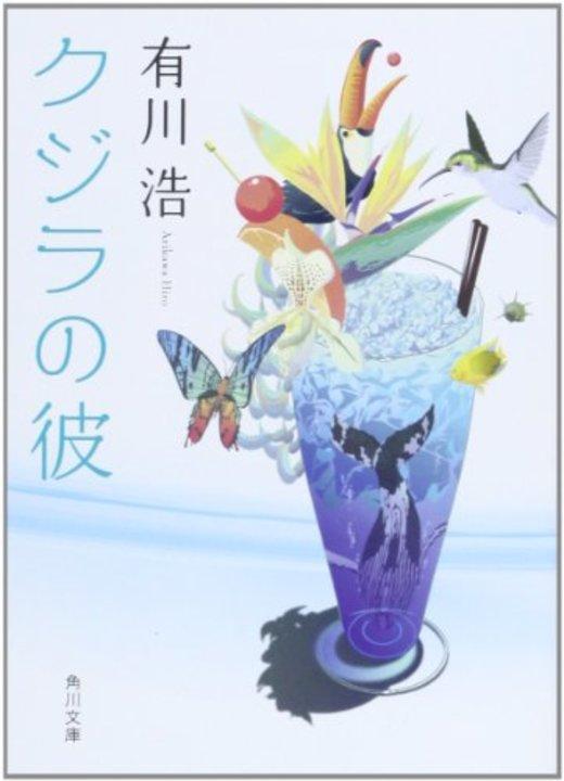クジラの彼 (角川文庫)