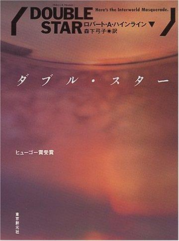 ダブル・スター (創元SF文庫)