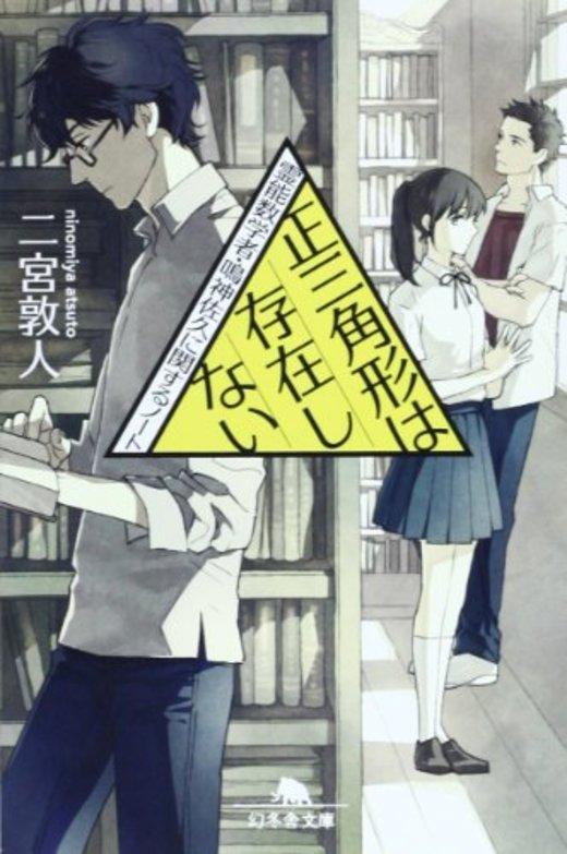 正三角形は存在しない 霊能数学者・鳴神佐久に関するノート (幻冬舎文庫)