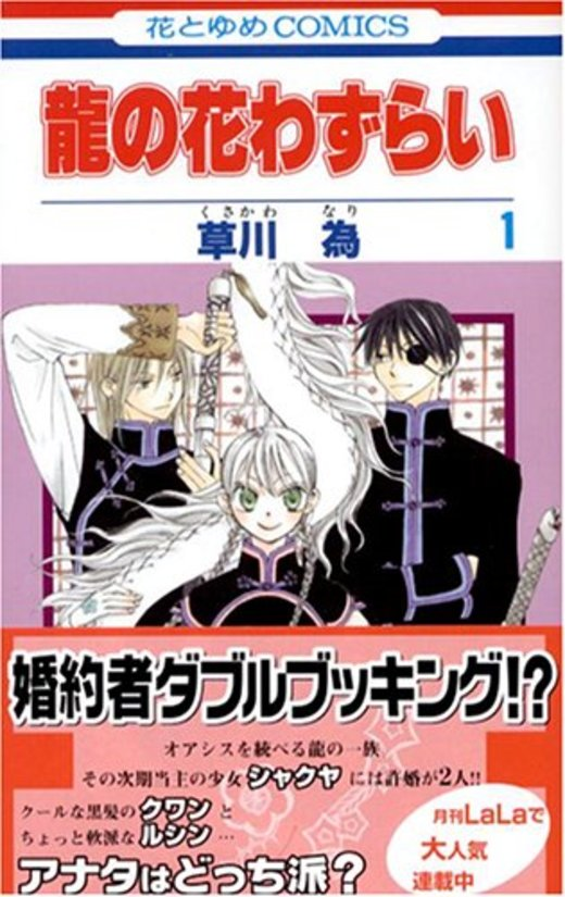 龍の花わずらい 第1巻 (花とゆめCOMICS)