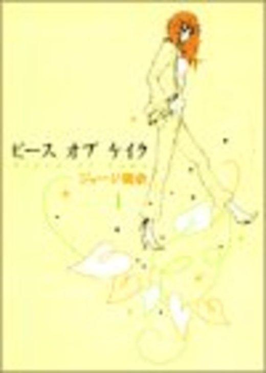 ピースオブケイク 1 (1) (Feelコミックス)