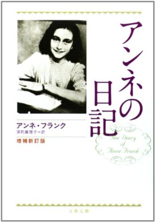 アンネの日記 (文春文庫)