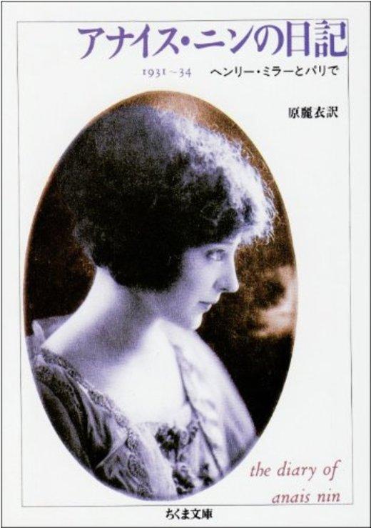 アナイス・ニンの日記 1931~34―ヘンリー・ミラーとパリで (ちくま文庫)