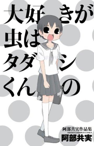 大好きが虫はタダシくんの―阿部共実作品集 (少年チャンピオン・コミックス)