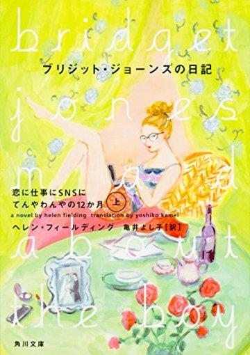 ブリジット・ジョーンズの日記 恋に仕事にSNSにてんやわんやの12か月 上 (角川文庫)
