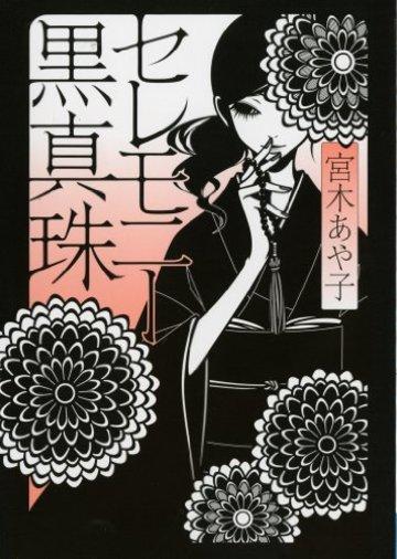文庫 セレモニー黒真珠 (MF文庫ダ・ヴィンチ)