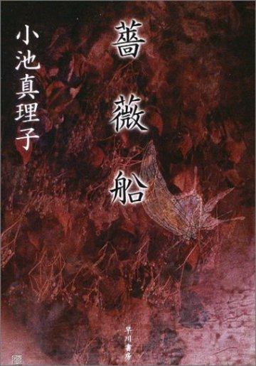 薔薇船 (ハヤカワ文庫JA)