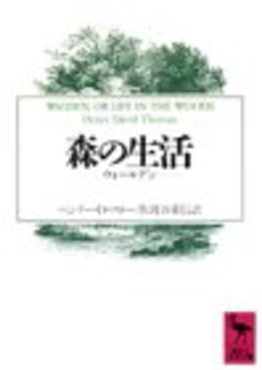 森の生活 (講談社学術文庫)