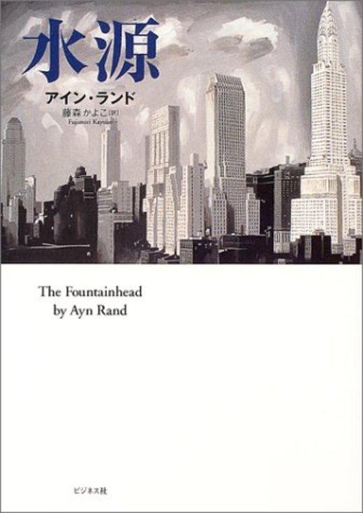 水源―The Fountainhead