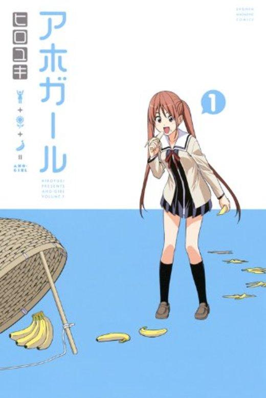 アホガール(1) (講談社コミックス)