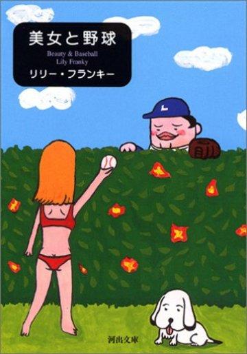 美女と野球 (河出文庫)