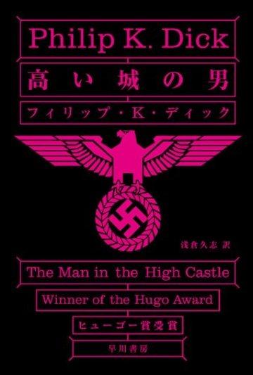 高い城の男 (ハヤカワ文庫 SF 568)