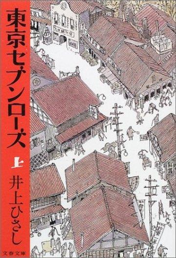 東京セブンローズ〈上〉 (文春文庫)