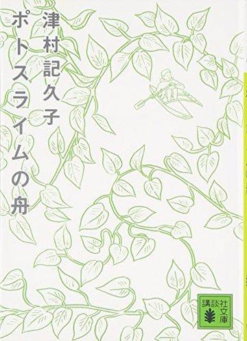 ポトスライムの舟 (講談社文庫)