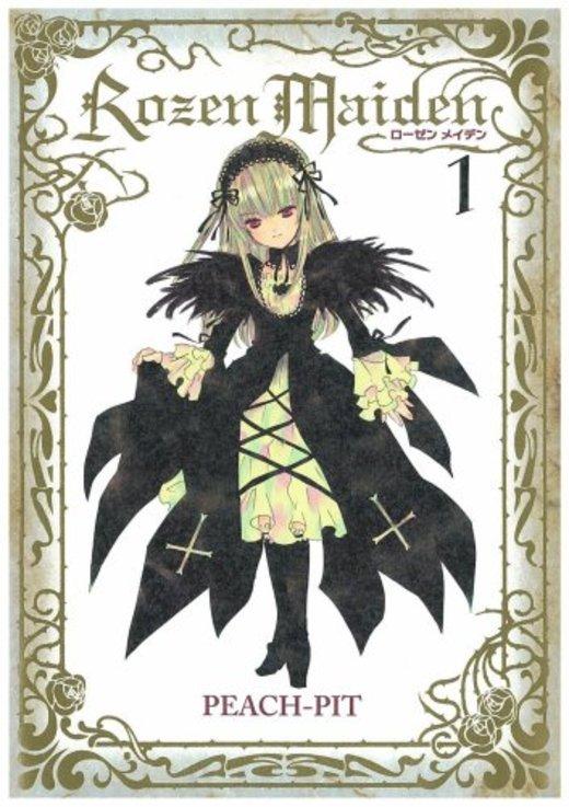 Rozen Maiden新装版 1 (ヤングジャンプコミックス)