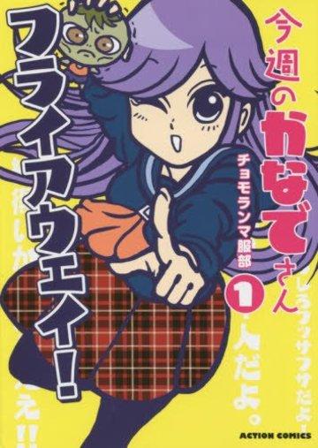 今週のかなでさん(1) (アクションコミックス(comico books))