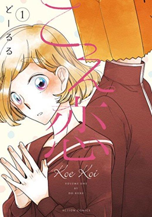 こえ恋(1) (アクションコミックス(comico BOOKS))
