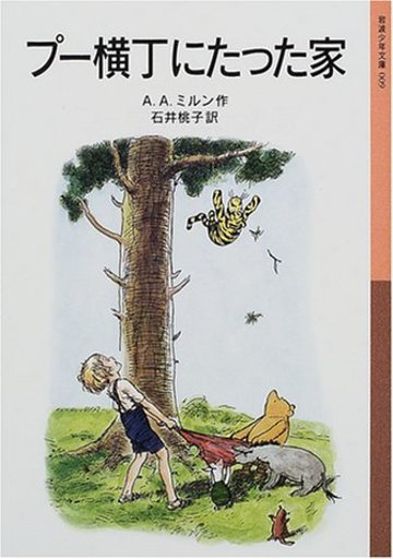 プー横丁にたった家 (岩波少年文庫(009))