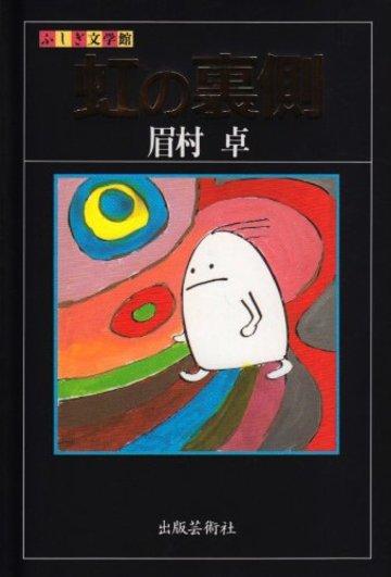 虹の裏側 (ふしぎ文学館)