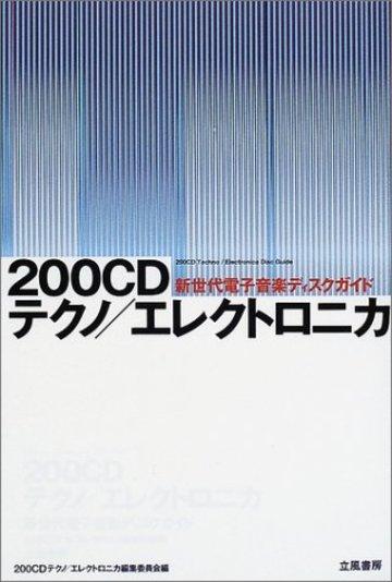 200CDテクノ/エレクトロニカ―新世代電子音楽ディスクガイド (立風書房200音楽書シリーズ)