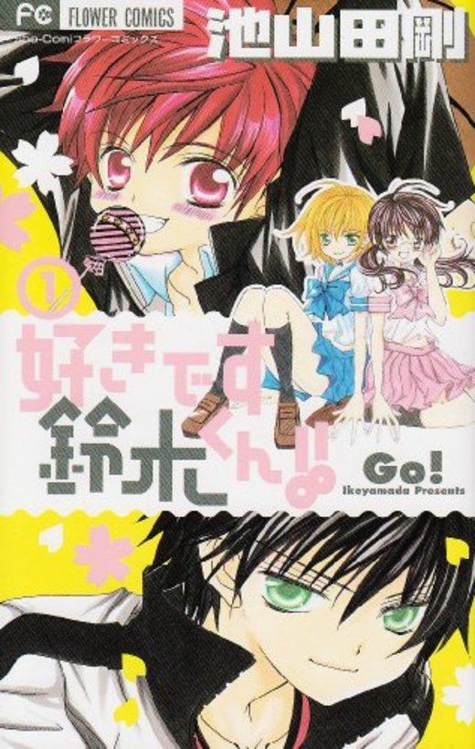 好きです鈴木くん!! 1 (フラワーコミックス)