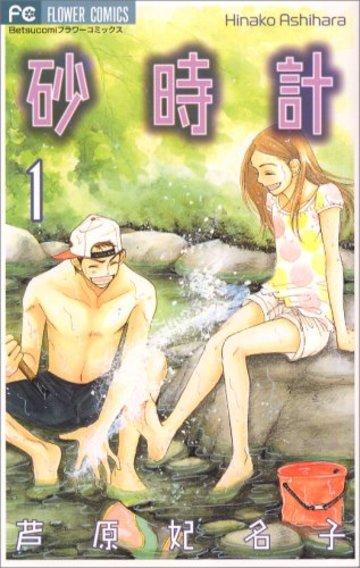 砂時計 (1) (Betsucomiフラワーコミックス)