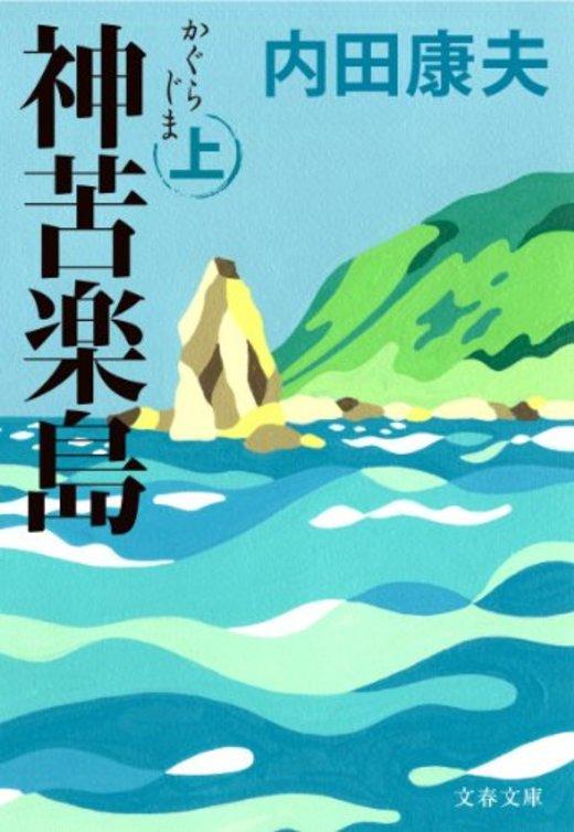 神苦楽島〈上〉 (文春文庫)