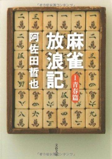 麻雀放浪記〈1〉青春篇 (文春文庫)