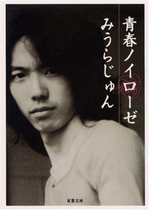 青春ノイローゼ (双葉文庫)