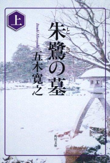 朱鷺の墓 上 (角川文庫)