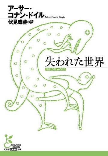 失われた世界 (古典新訳文庫)