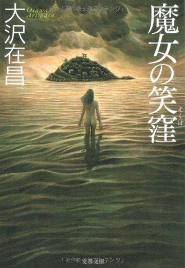 魔女の笑窪 (文春文庫)