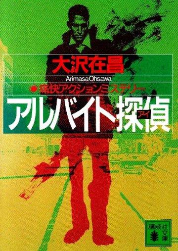 アルバイト探偵 (講談社文庫)