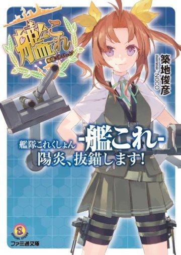 艦隊これくしょん -艦これ- 陽炎、抜錨します! (ファミ通文庫)