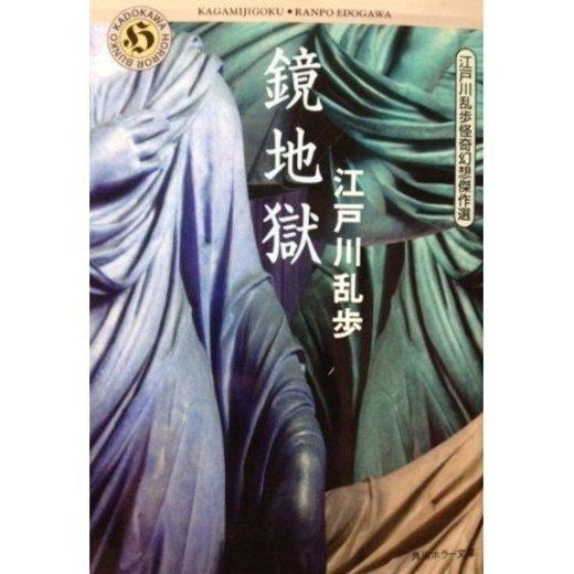 鏡地獄―江戸川乱歩怪奇幻想傑作選 (角川ホラー文庫)