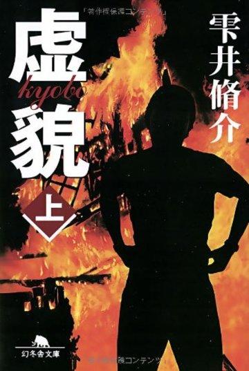 虚貌〈上〉 (幻冬舎文庫)